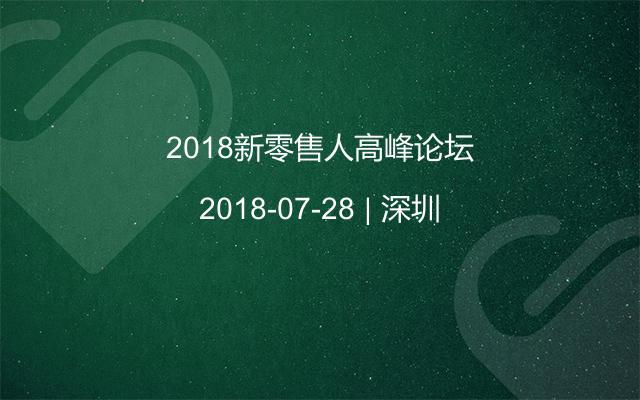 2018新零售人高峰论坛