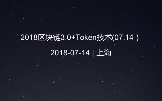 2018区块链3.0+Token技术(07.14)
