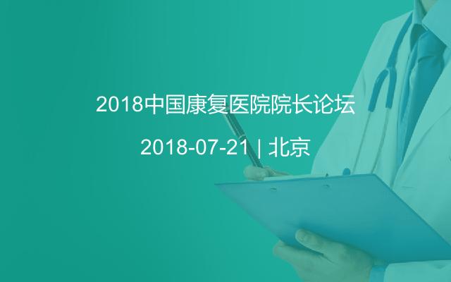 2018中国康复医院院长论坛