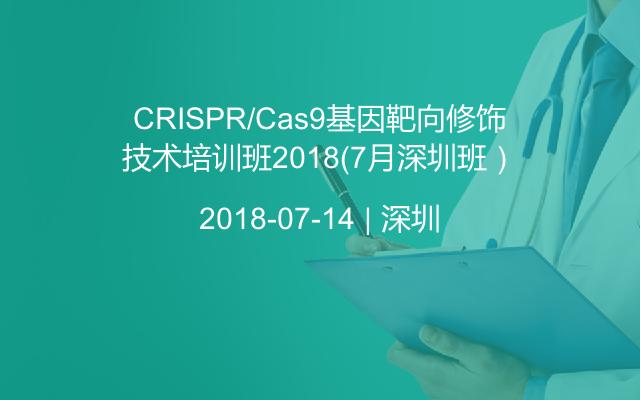 CRISPR/Cas9基因靶向修饰技术培训班2018(7月深圳班)