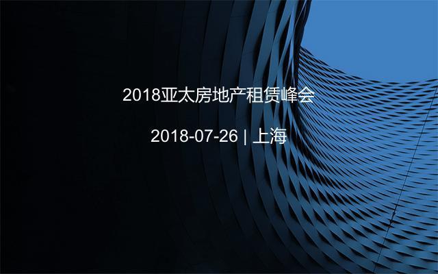 2018亚太房地产租赁峰会