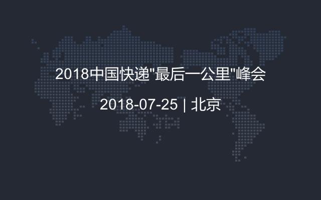 """2018中国快递""""最后一公里""""峰会"""