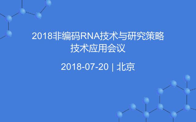 2018非编码RNA技术与研究策略技术应用必威体育登录