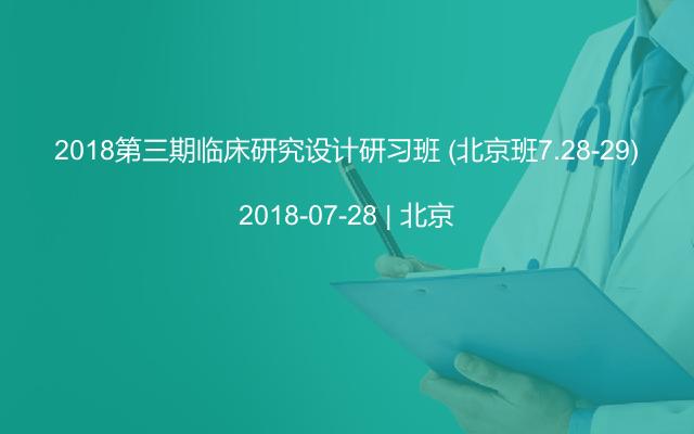 2018第三期临床研究设计研习班 (北京班7.28-29)
