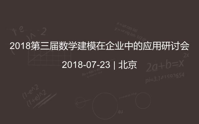 2018第三届数学建模在企业中的应用研讨会