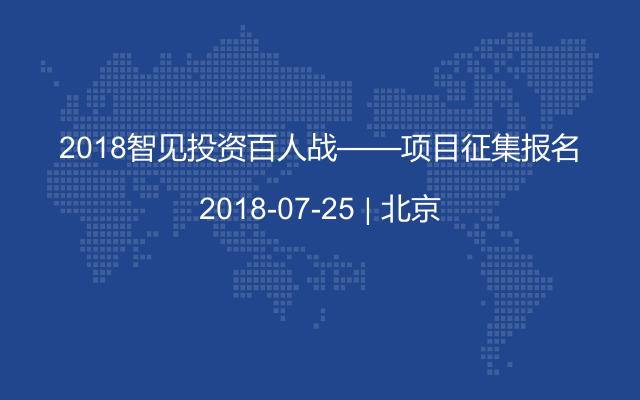 2018智见投资百人战——项目征集报名