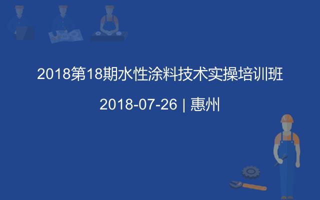 2018第18期水性涂料技术实操培训班