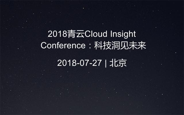 2018青云Cloud Insight Conference:科技洞见未来