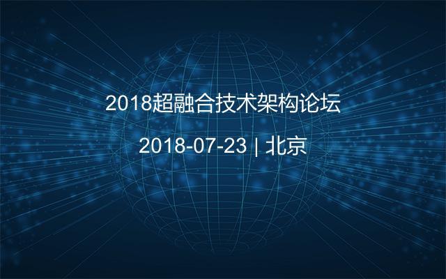 2018超融合技术架构论坛