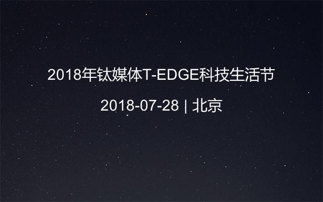 2018年钛媒体T-EDGE科技生活节