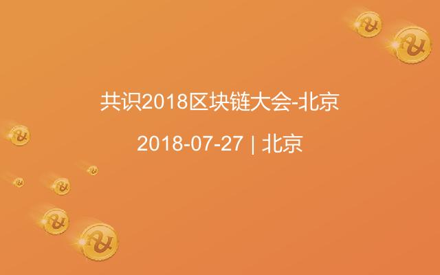 共识2018区块链大会-北京