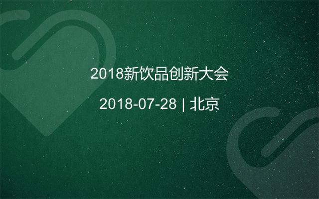 2018新饮品创新大会