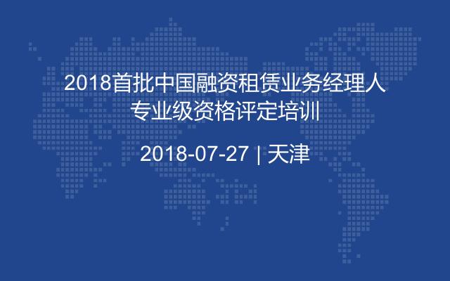 2018首批中国融资租赁业务经理人专业级资格评定培训