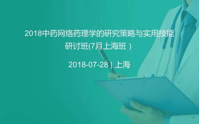 2018中药网络药理学的研究策略与实用技能研讨班(7月上海班)