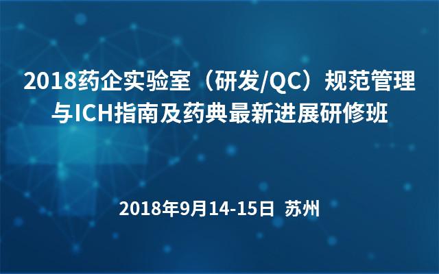 2018药企实验室(研发/QC)规范管理与ICH指南及药典最新进展研修班