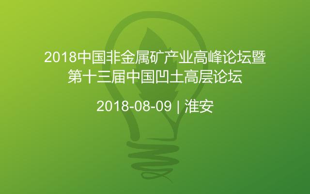 2018中国非金属矿产业高峰论坛暨第十三届中国凹土高层论坛