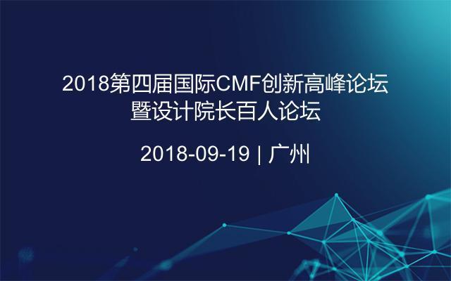 2018第四届国际CMF创新高峰论坛暨设计院长百人论坛