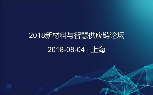 2018新材料与智慧供应链论坛