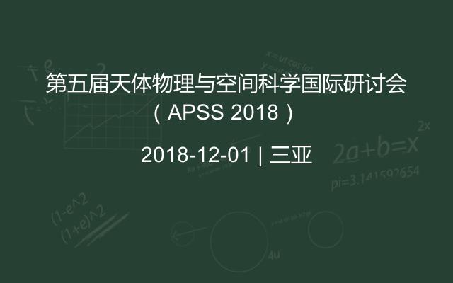 第五届天体物理与空间科学国际研讨会(APSS 2018)