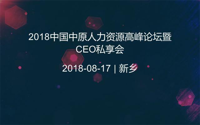 2018中国中原人力资源高峰论坛暨CEO私享会