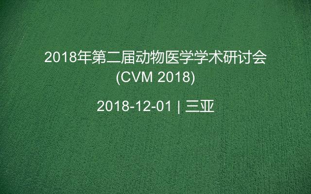 2018年第二届动物医学学术研讨会(CVM 2018)