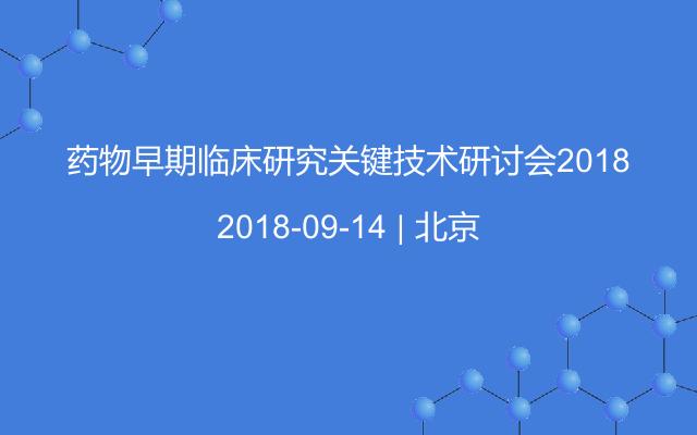 药物早期临床研究关键技术研讨会2018