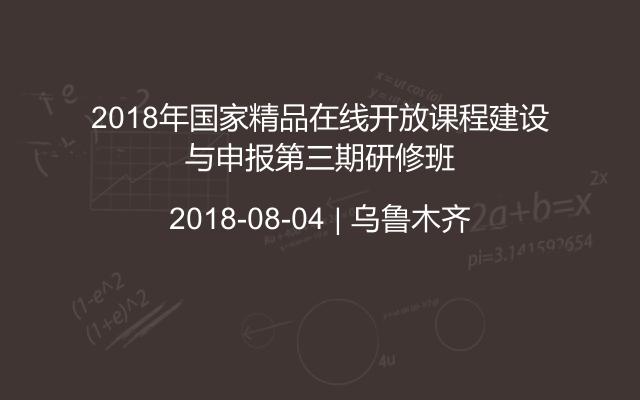 2018年国家精品在线开放课程建设与申报第三期研修班