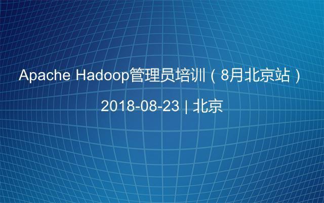 Apache Hadoop管理员培训(8月北京站)