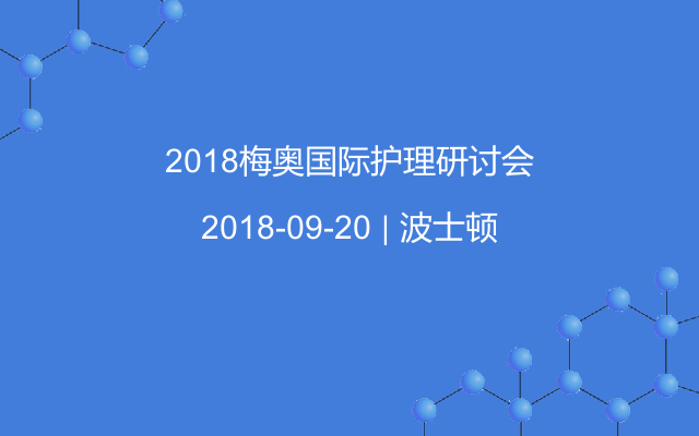 2018梅奧國際護理研討會