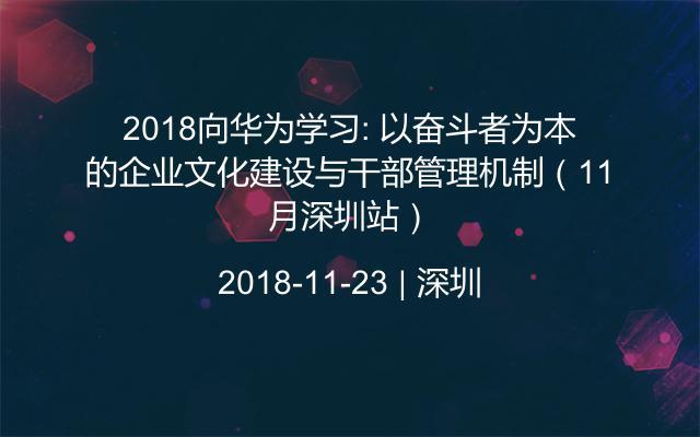 2018向华为学习: 以奋斗者为本的企业文化建设与干部管理机制(11月深圳站)