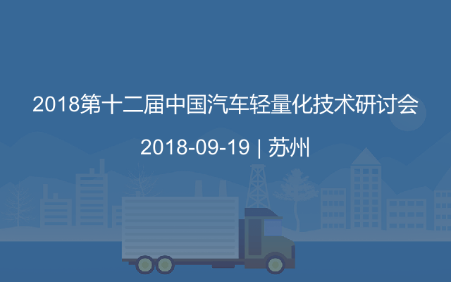 2018第十二届汽车轻量化技术研讨会