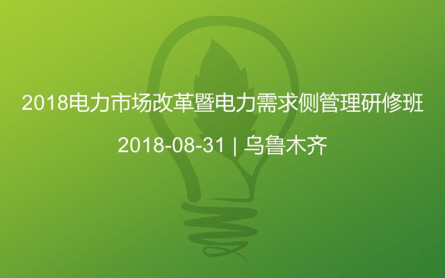 2018电力市场改革暨电力需求侧管理研修班