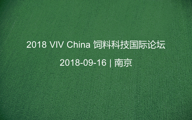 2018 VIV China 饲料科技国际论坛