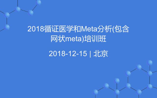 2018循证医学和Meta分析(包含网状meta)培训班(12月北京班)