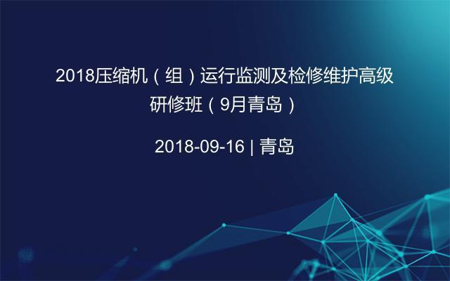 2018压缩机(组)运行监测及检修维护高级研修班(9月青岛)