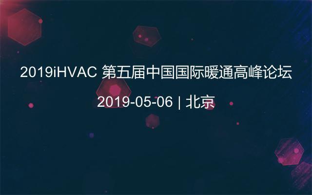 2019iHVAC 第五届中国国际暖通高峰论坛