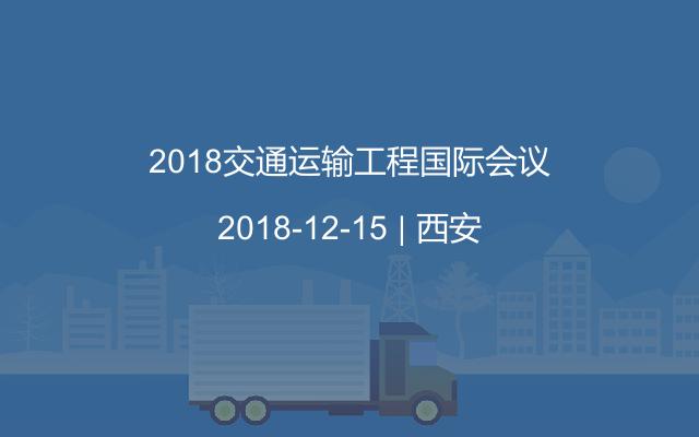 2018交通运输工程国际会议