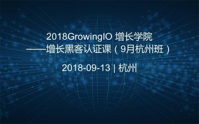 2018GrowingIO 增长学院——增长黑客认证课(9月杭州班)