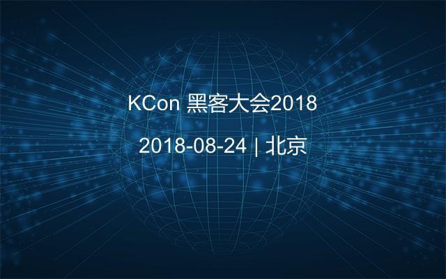 KCon 黑客大会2018