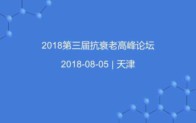2018第三届抗衰老高峰论坛