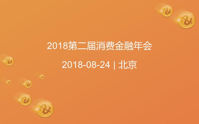2018第二届消费金融年会