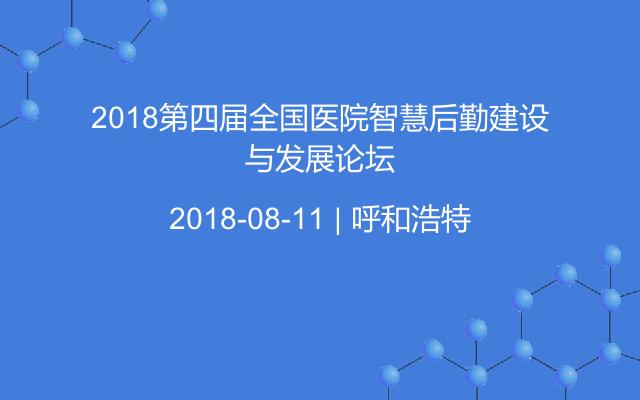 2018第四届全国医院智慧后勤建设与发展论坛