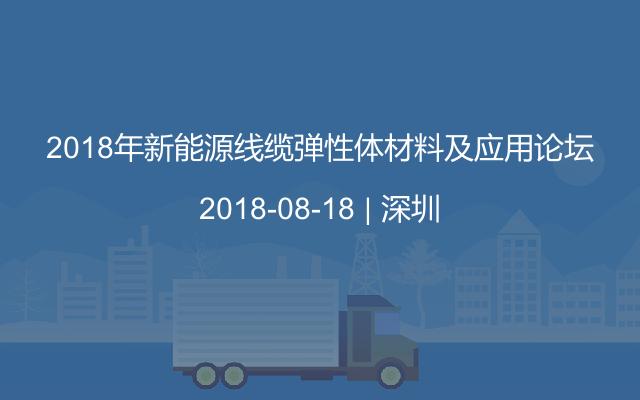 2018年新能源线缆弹性体材料及应用论坛