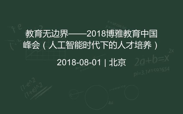 教育无边界——2018博雅教育中国峰会(人工智能时代下的人才培养)
