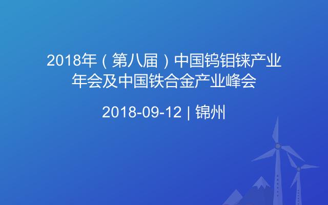 2018年(第八届)钨钼铼产业年会及铁合金产业峰会