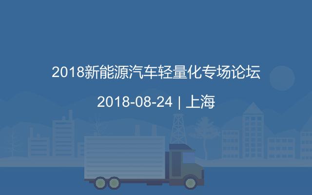 2018新能源汽车轻量化专场论坛