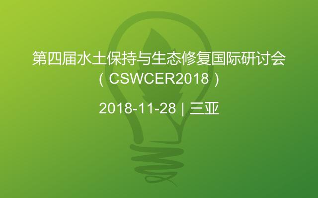 第四届水土保持与生态修复国际研讨会(CSWCER2018)