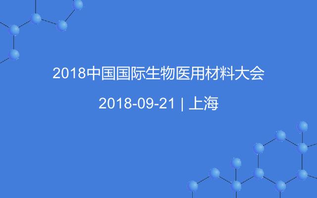 2018中国国际生物医用材料大会