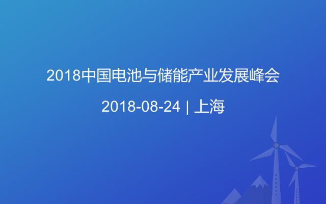 2018中国电池与储能产业发展峰会