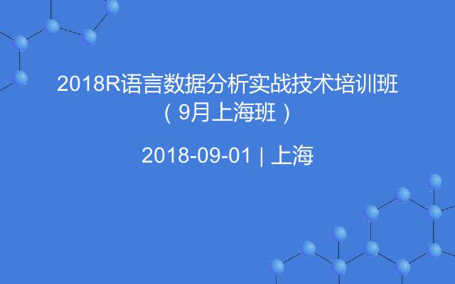 2018R语言数据分析实战技术培训班(9月上海班)